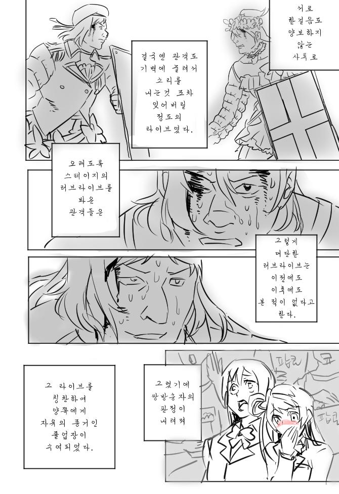 [러브라이브] 사랑삶 검투사 마지막화 (쁘끔) -..