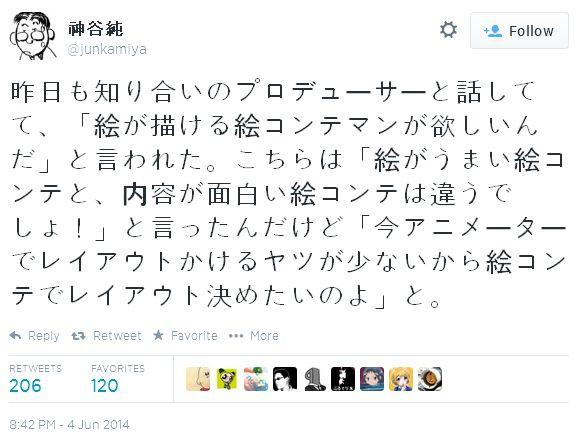 애니메이션 감독 한분이 자신의 트위터에서 '그림 콘..