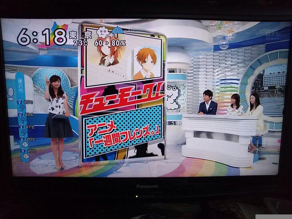 닛폰TV 생방송 아침 정보 프로그램 'ZIP!'에서 일..