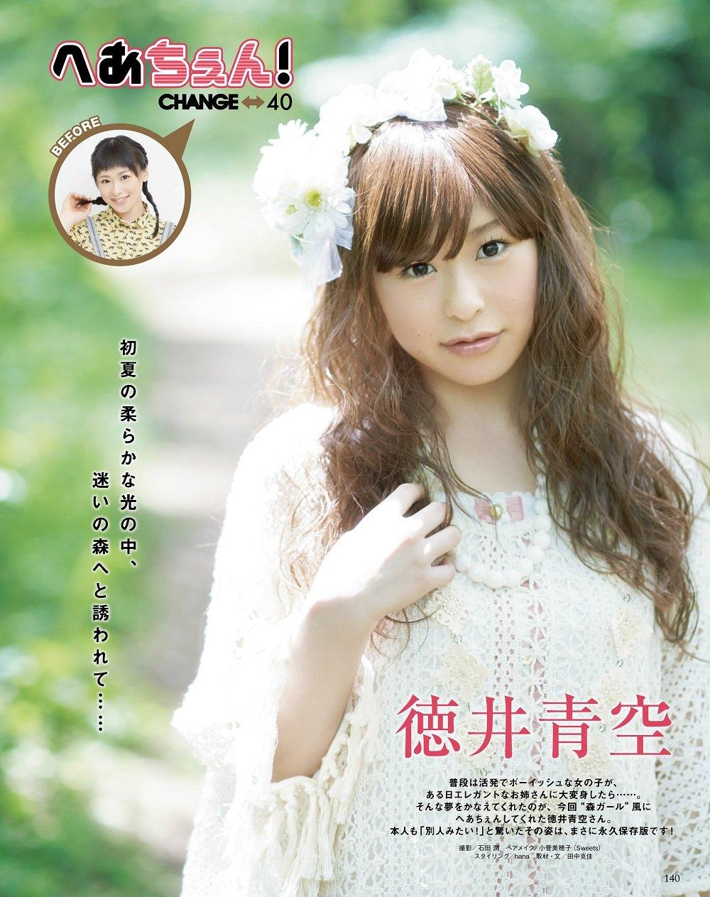 6월 10일 발매, 성우 그랑프리 2014년 7월호 샘플 사진..