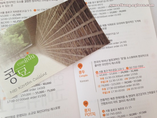 [광화문] 근사한 모던한식 레스토랑 <콩두>