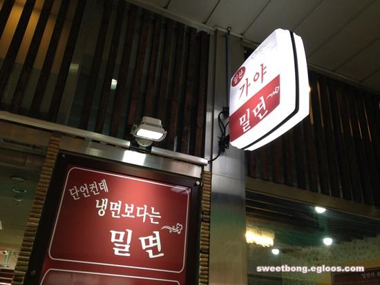 [일산] 웨스턴돔 <일산 가야 밀면>