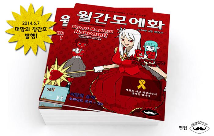 월간모에화 6월 창간호 [헌혈]