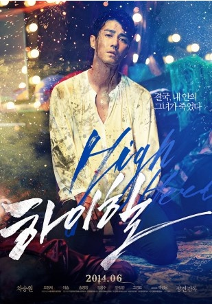 하이힐, 배우 '차승원'의 색다른 얼굴