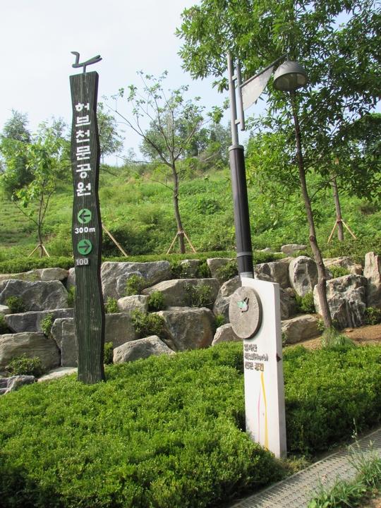 일자산 허브천문공원