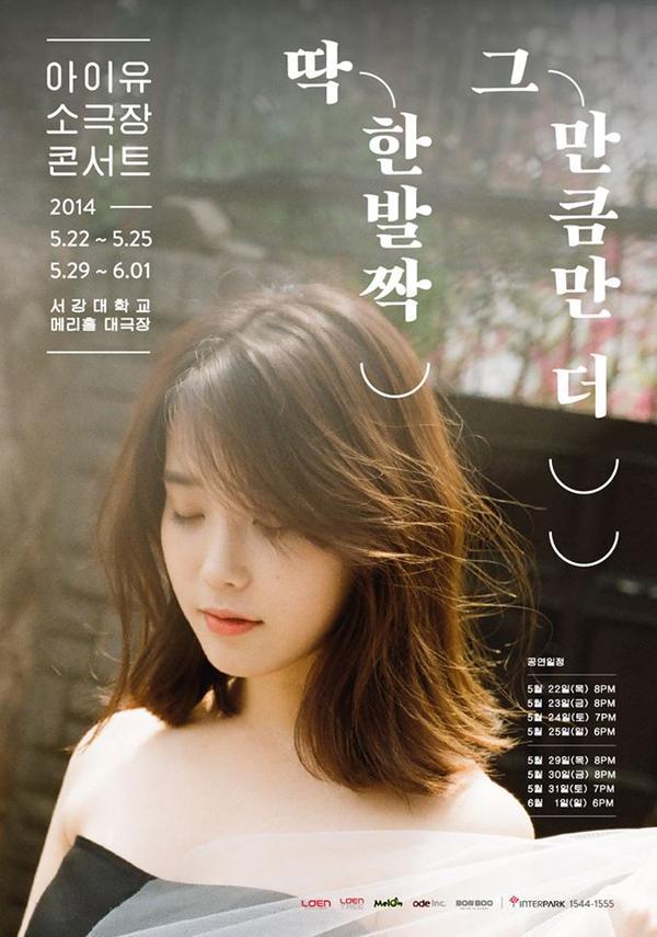 IU(아이유) 2014 소극장 콘서트 라이브