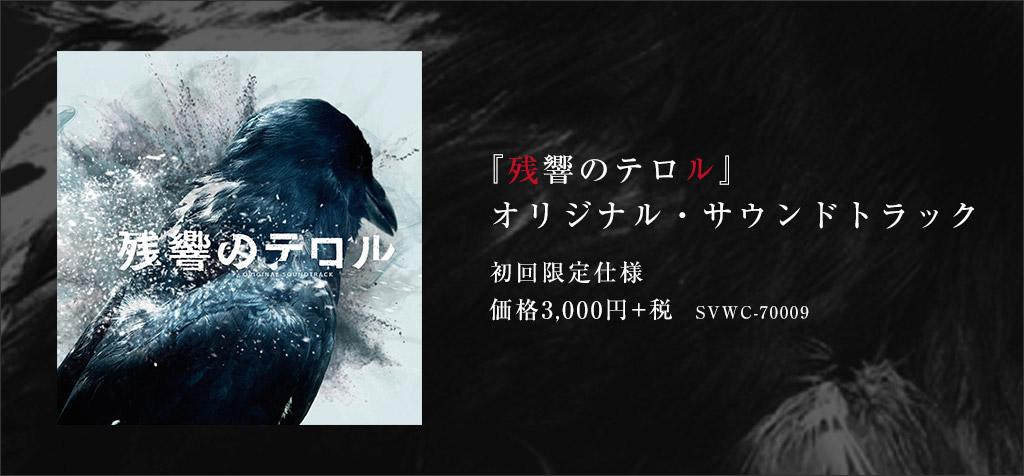 잔향의 테러 OST 음반 샘플 음원, 특설 사이트에..