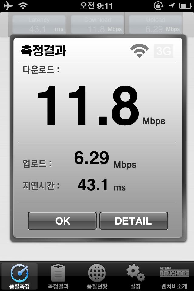 베가R3 KT LTE 핫스팟으로 연결한 아이팟터치4세대..
