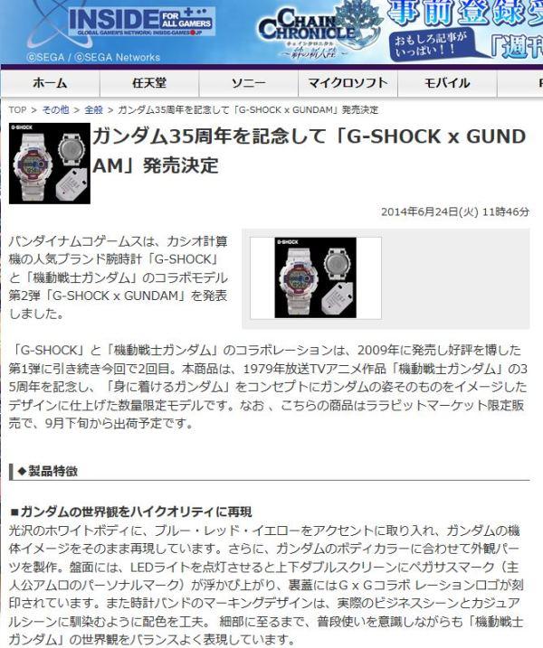 [건담] 35주년 기념 G-SHOCK과 제휴