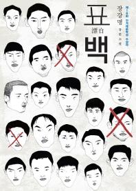 장강명의 『표백』(서울: 한겨레출판, 2011)