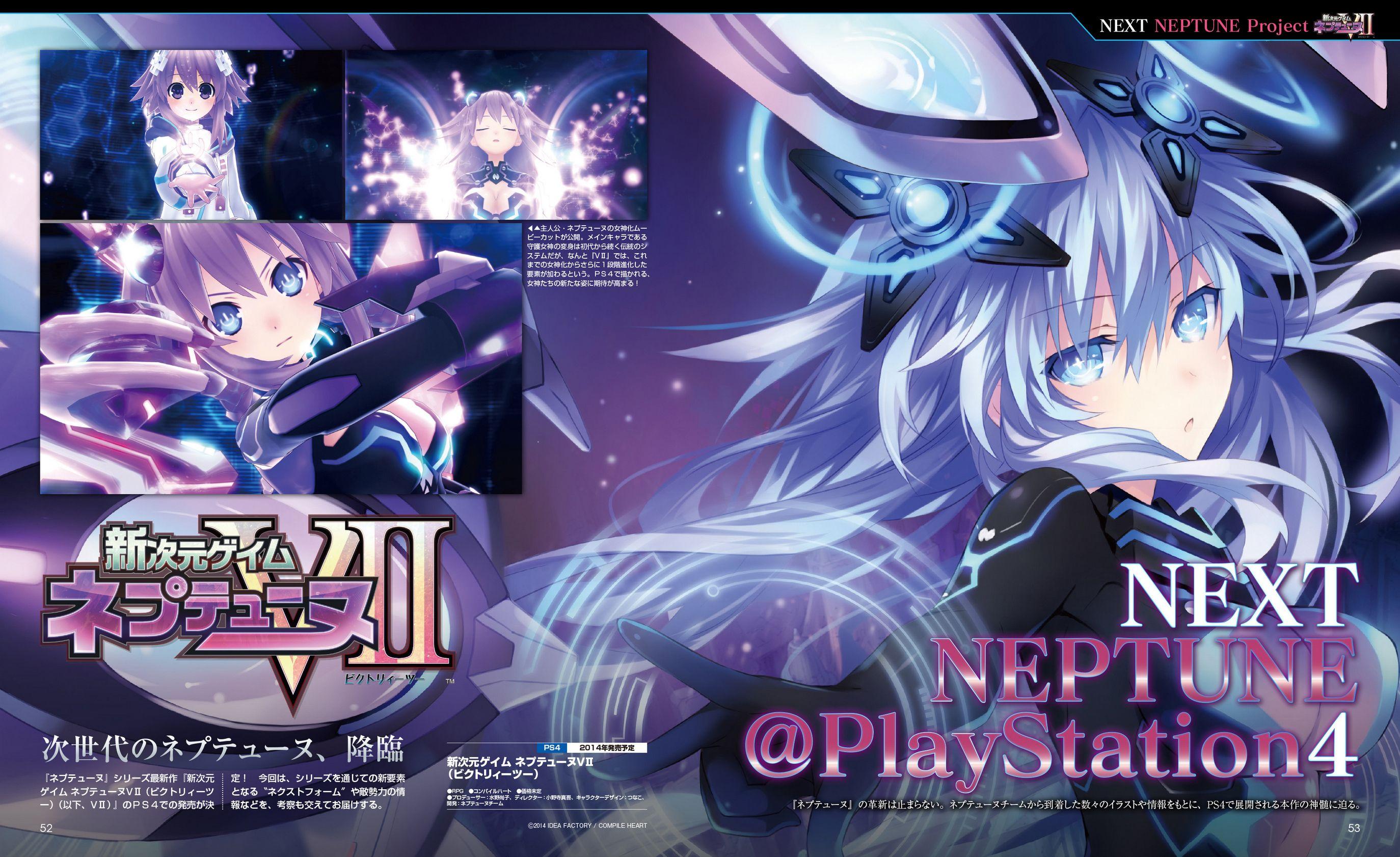PS4 신차원게임 넵튠 VII 고화질 스켄샷