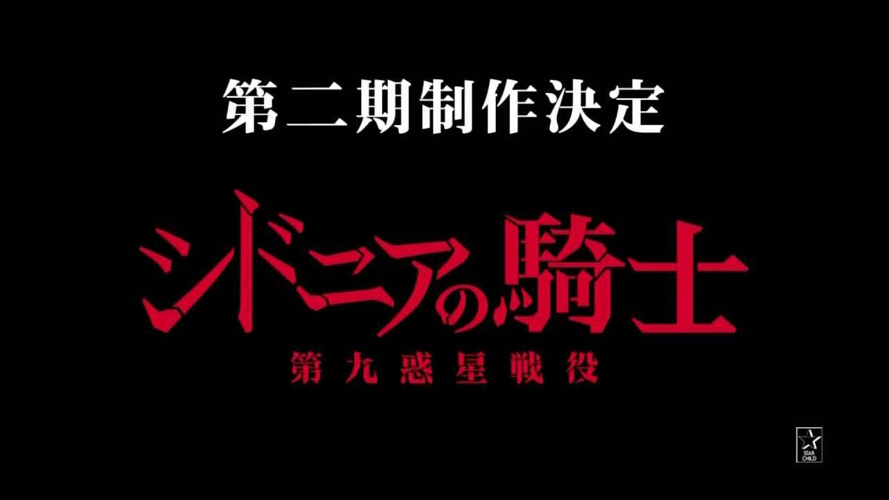 '시도니아의 기사' 애니메이션 2기 제작 결정 소식