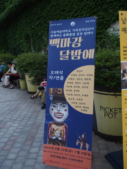 오태석 연출의 2014 공연 '백마강 달밤에'