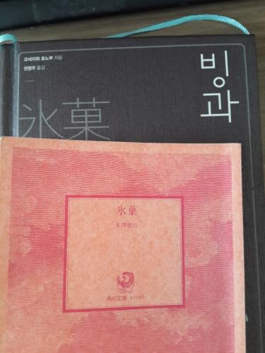 고전부 시리즈 1권 <빙과> 정발판의 티