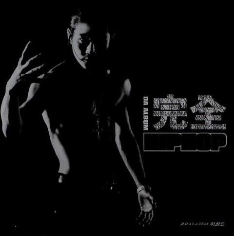 *리메이크되면 좋을 곡(4)- 이현도- Party! (1999)