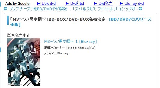 'M3 - 그 검은 강철'은 블루레이 & DVD 박스 형태..