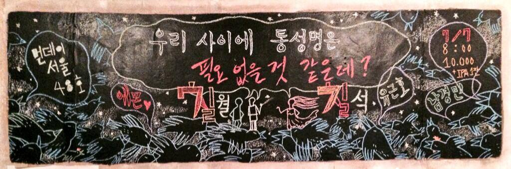 7.7 에몬(Emon) 공연 @한잔의 룰루랄라 with ..