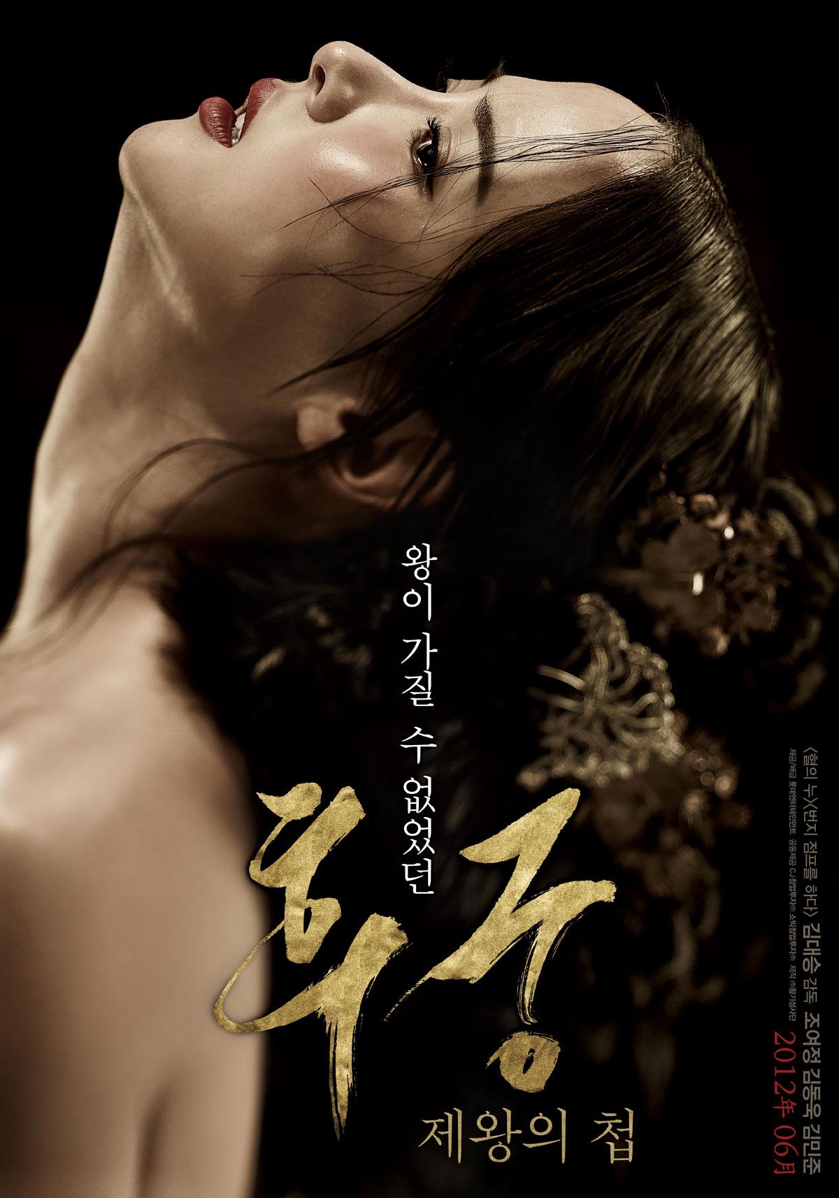 후궁 (2012)