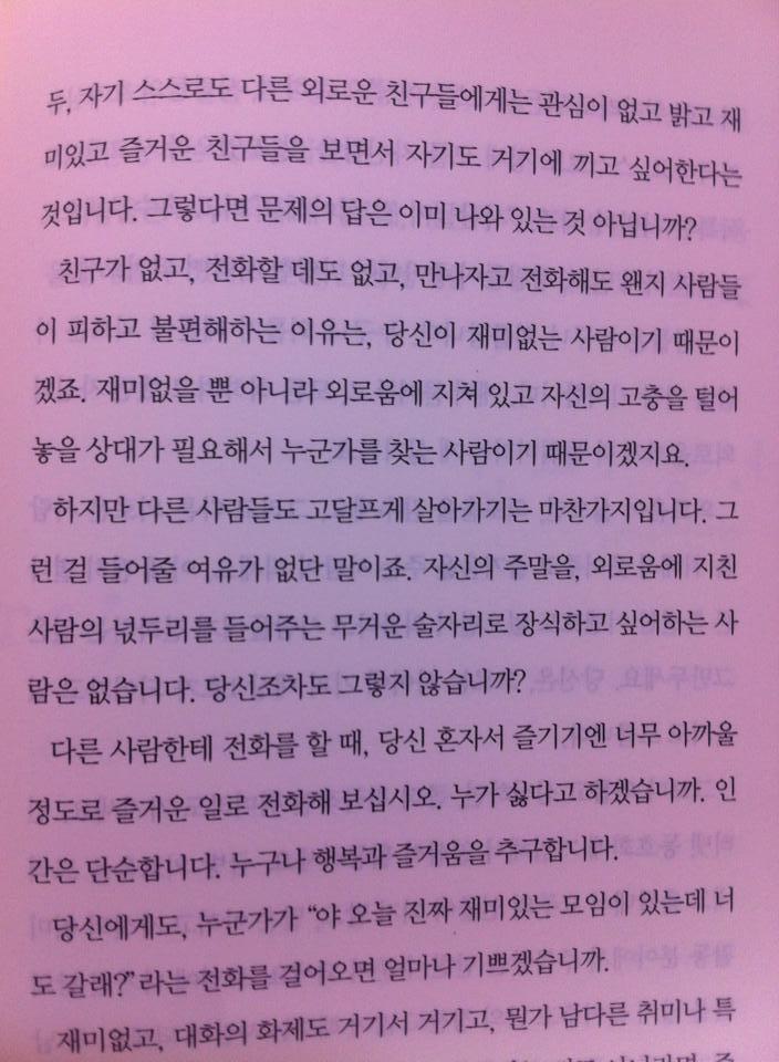 <너, 외롭구나> 김형태