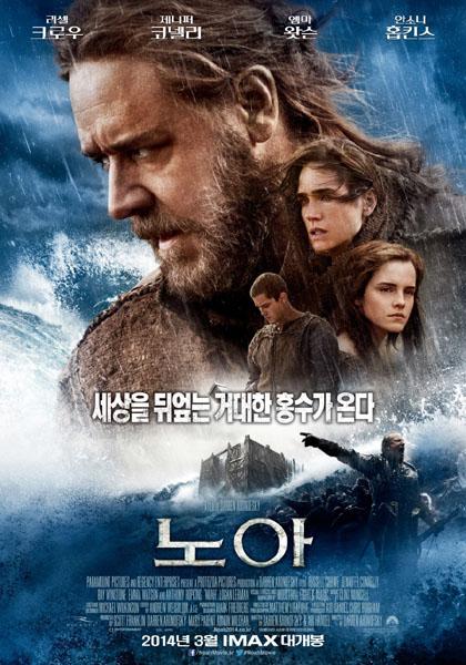 노아 (Noah.2014)