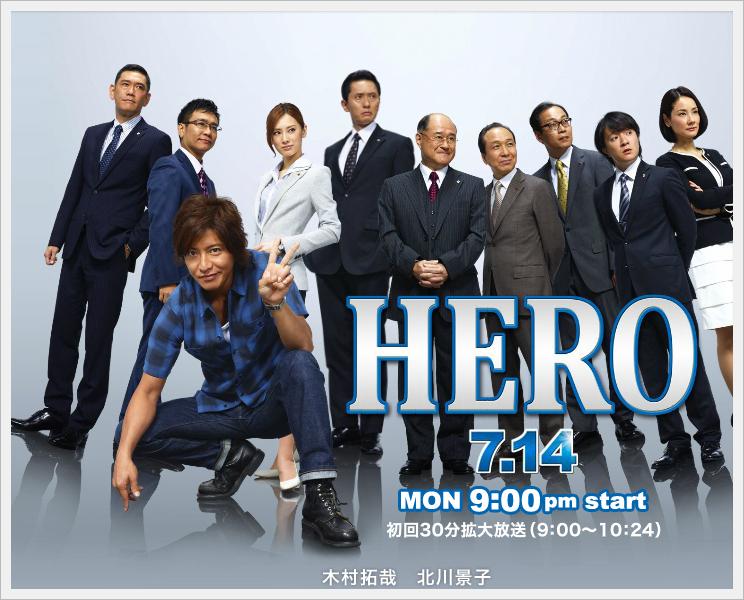 """키타가와 케이코, 'HERO'의 히로인 역 """"세상에서.."""