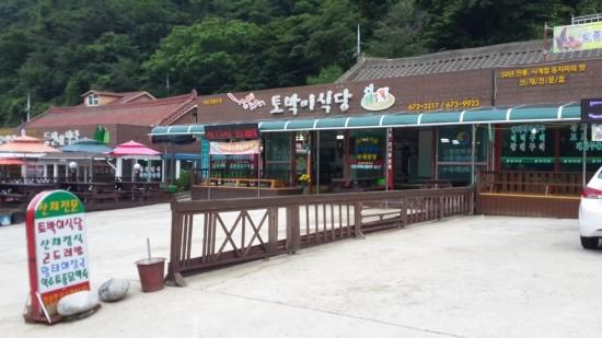 [오색] 오색약수 토박이식당 산채정식