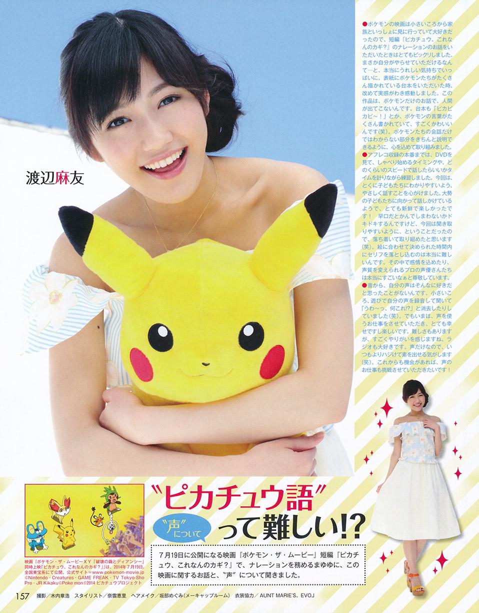 AKB48 멤버 '와타나베 마유'의 사진, 포켓몬스터XY..