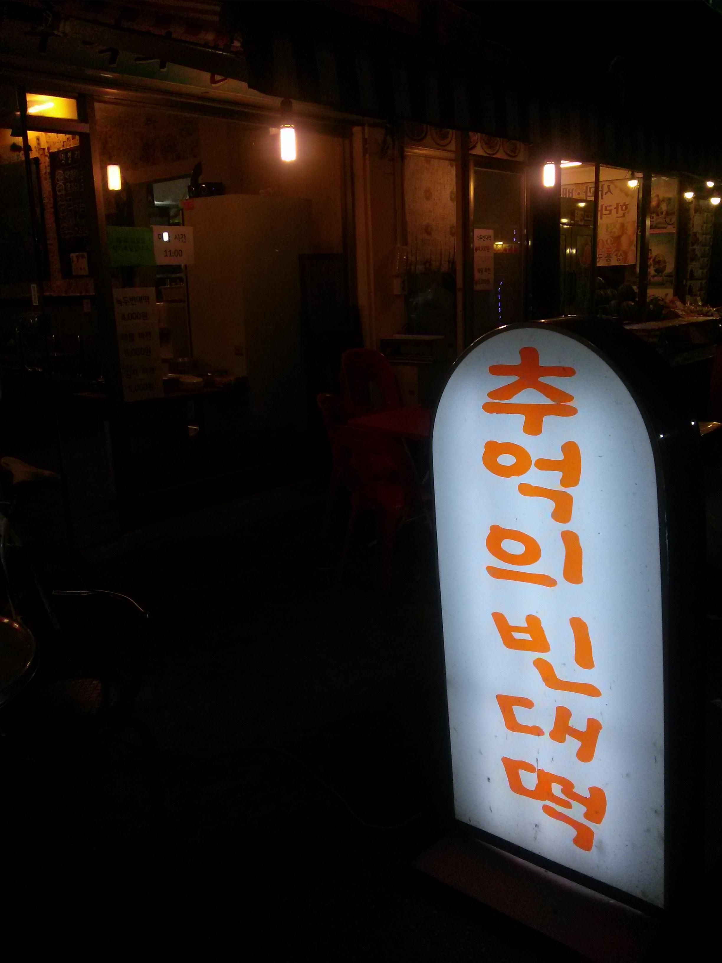 [노룬산 시장,건대] 추억의 빈대떡