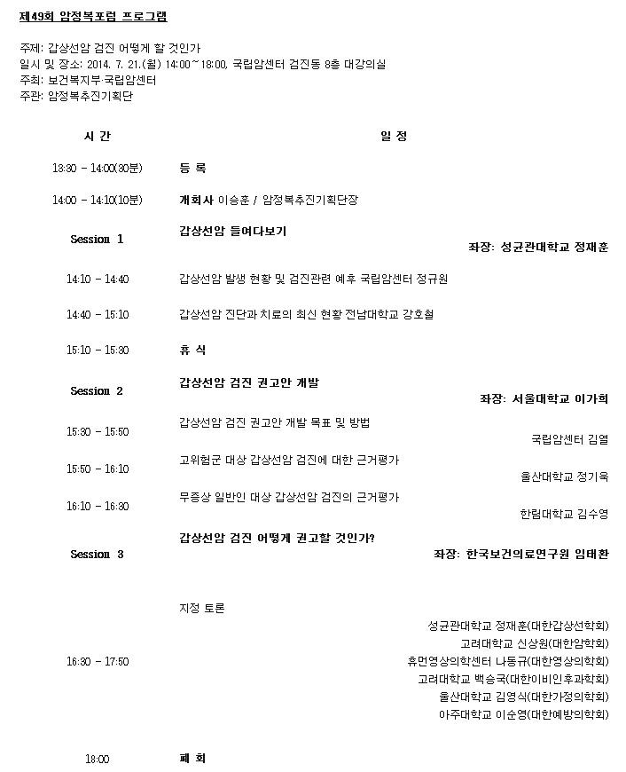 [국립암센터 보도자료] 갑상선암 검진 관련 공개 ..