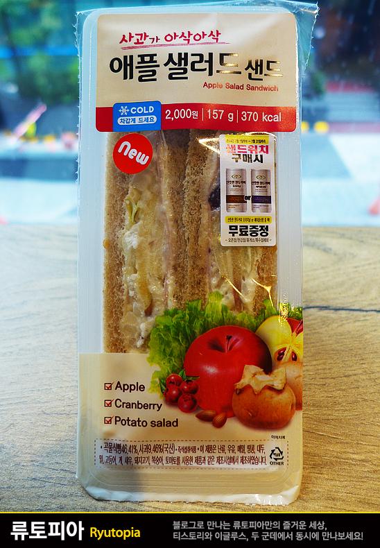 2014.7.17. 차게 먹는 애플샐러드 샌드위치(세븐일..