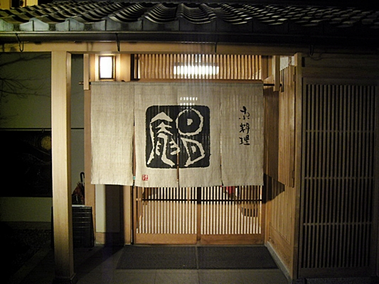[일본/쿄토] 히토츠키 : 쿄요리의 정수.