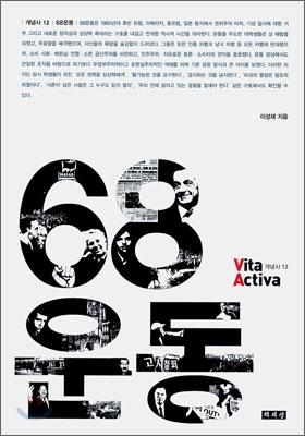같은 배경, 다른 과정 -「68운동」. 『비타 악티바 ..