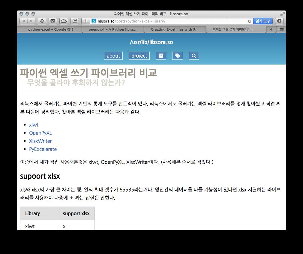 지훈현서 : [Python] 엑셀 2007 (xlsx) 파일로 출력하기