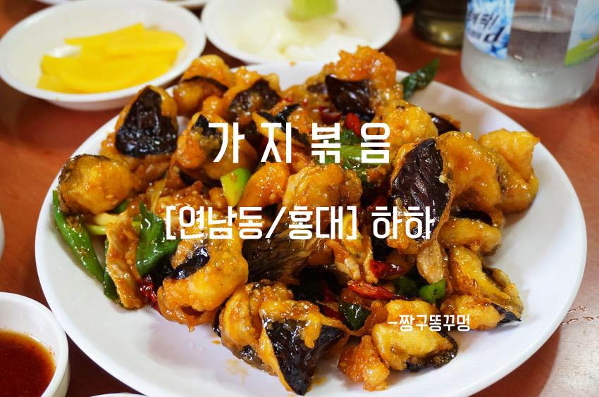 [연남동/홍대] 하하 (哈哈) - 가지볶음이 맛있..
