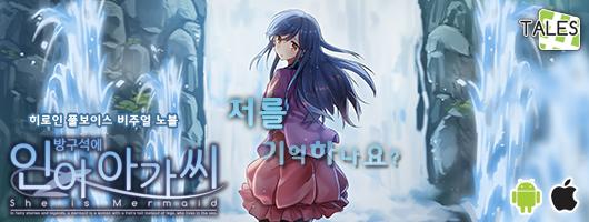 방구석에 인어아가씨 : 한국형 미연시의 수작 탄생
