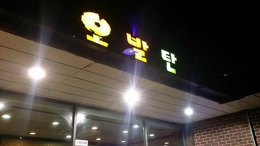 [논현] 오발탄 : 지방이 좋아하는 맛있는 대창.
