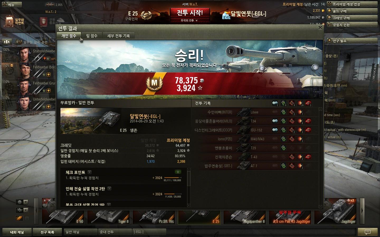 월탱 - 전차 에이스 리플레이 : E-25 (2)