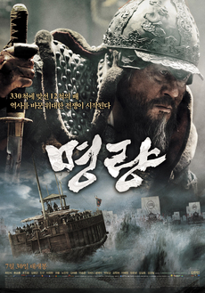 영화 명량The Roaring Currents