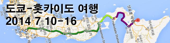 도쿄홋카이도 2014,7:(10) 날 옥수수를 씹어 먹으며..
