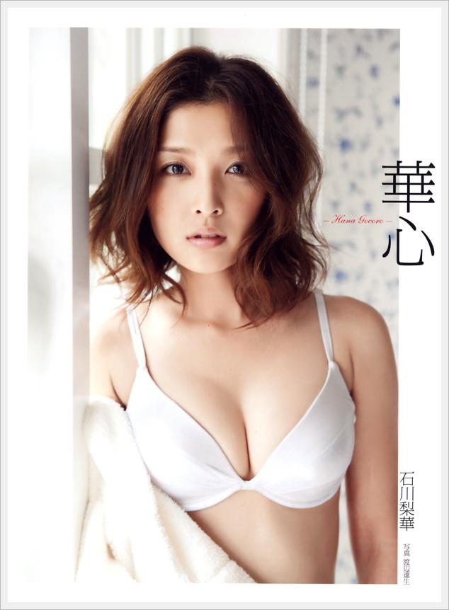 """이시카와 리카와 프로 야구 선수의 열애 보도에 """"뜻밖.."""