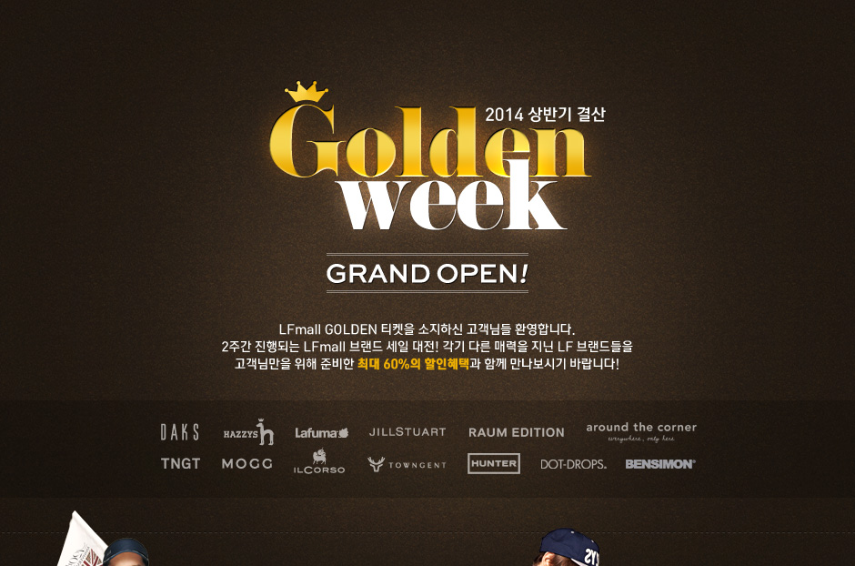 LF몰 Golden week