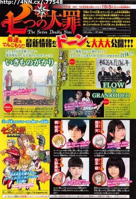 2014년 10월 신작 '일곱개의 대죄' 관련 추가 소식