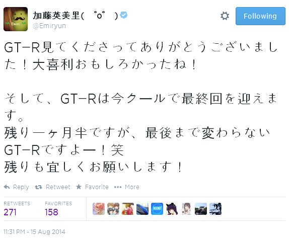 라디오 방송 'A&G 게임 마스터 GT-R'이 약 1개월..