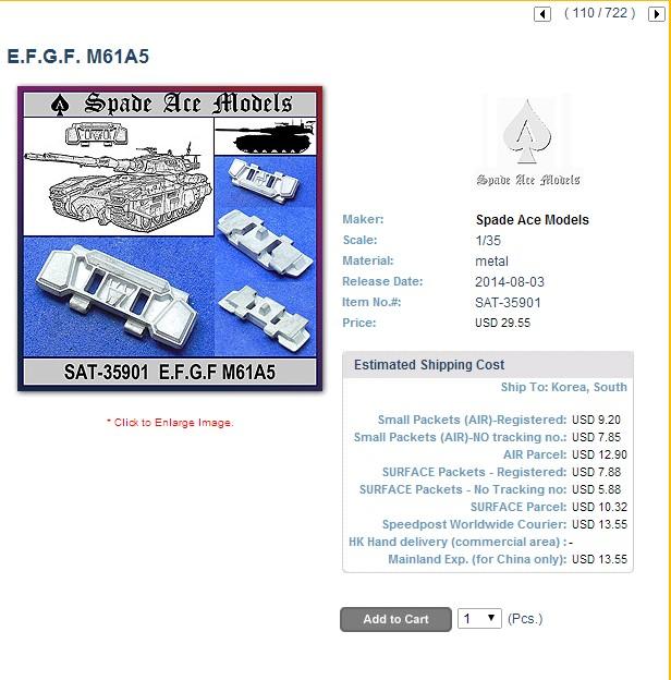 [신제품] 1/35 M61A5용 별매 메탈 트랙