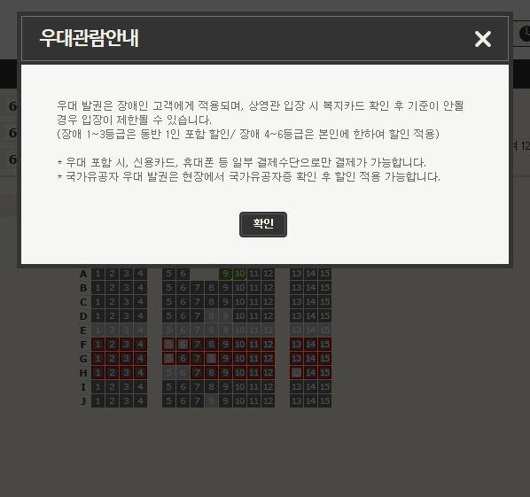 [CGV] 장애인 우대 예매가 드디어 개시!