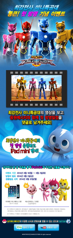 《최강전사 미니특공대》첫 방영 기념 이벤트 소식