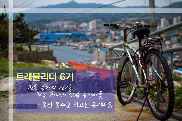 [트래블리더 6기] 전국 최대의 민속 옹기마을, 외고산 옹기마을