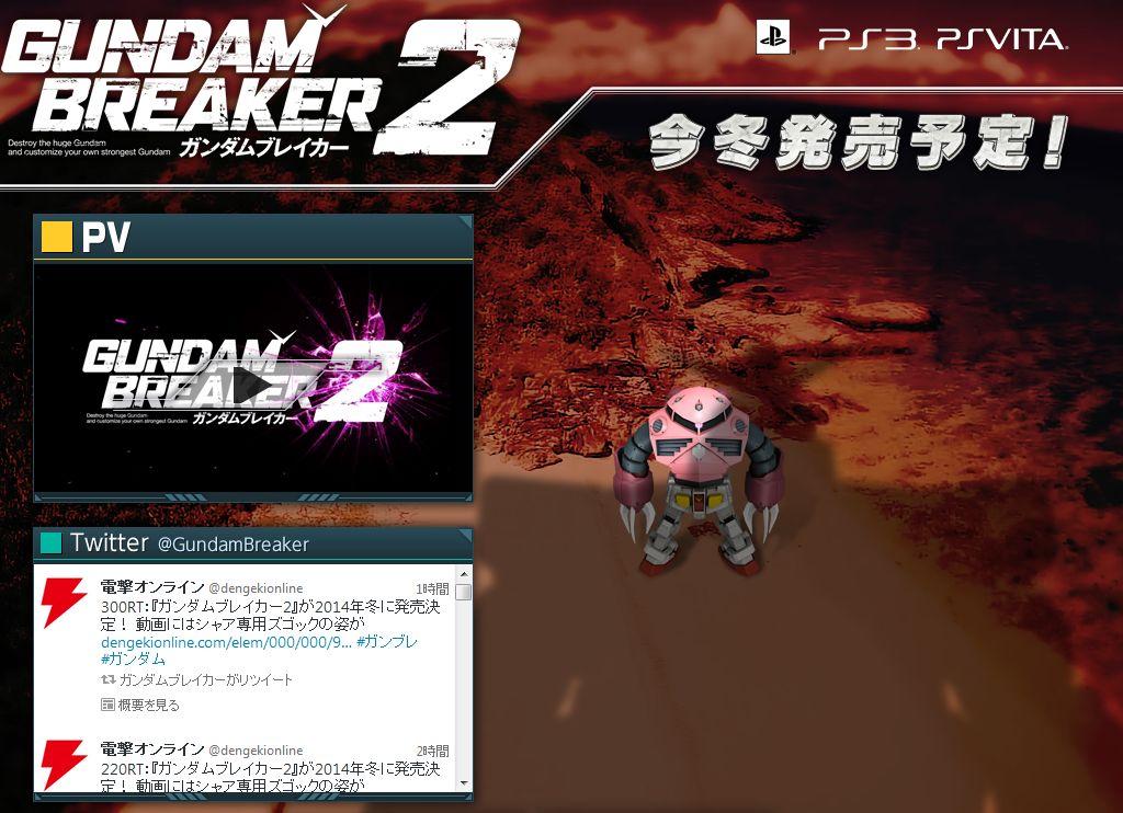 PS3 & PS Vita용 게임 '건담 브레이커2' 2014년 겨울..