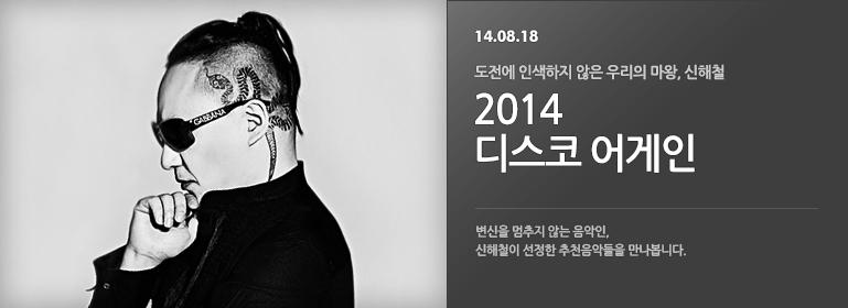 네이버 '뮤지션스 초이스' - 신해철  '2014 디스코 어게인'