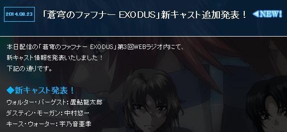 2015년 1월 신작 '창궁의 파프너 EXODUS' 추가 성우 ..